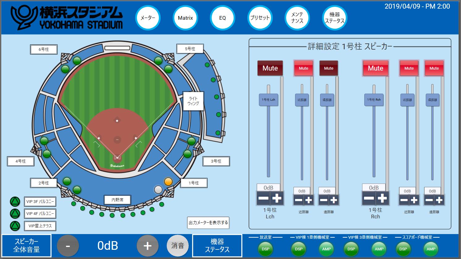 Yokohama Stadium Hits a Home Run with the Q-SYS Audio, Video
